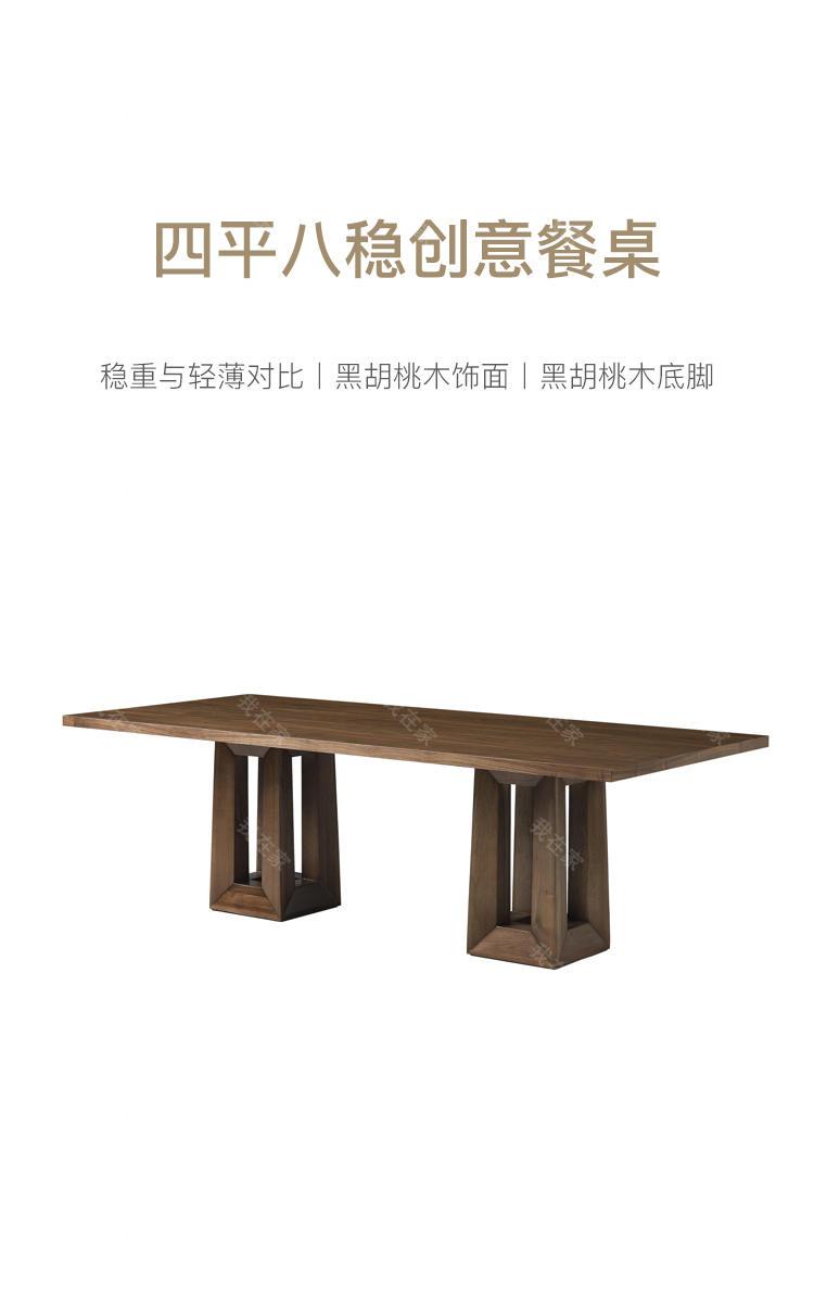 意式极简风格贝蒂餐桌的家具详细介绍