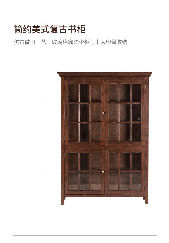 简约美式风格密苏里书柜的家具详细介绍