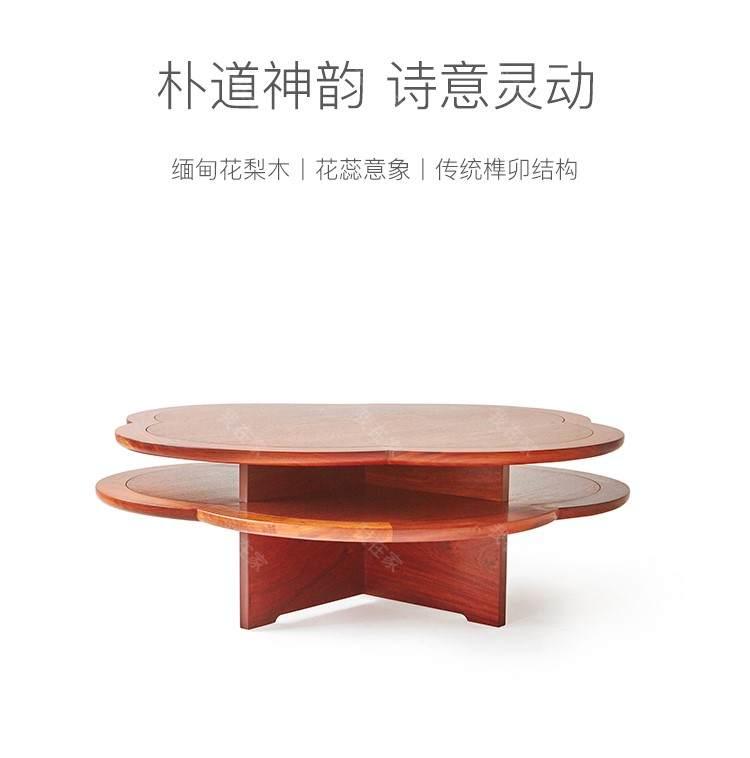 新中式风格咏梅梅花茶几的家具详细介绍