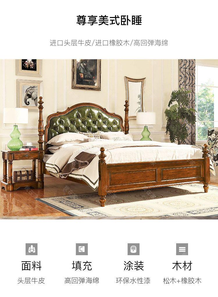 传统美式风格卡隆双人床的家具详细介绍