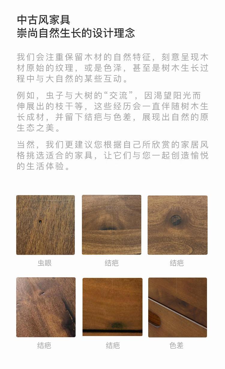 中古风风格尼亚湾斗柜的家具详细介绍