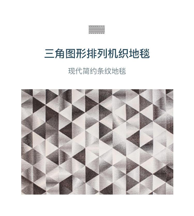地毯品牌三角图形排列机织地毯的详细介绍