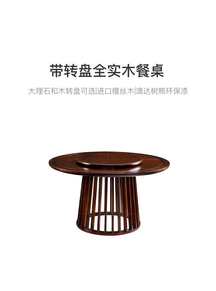 新中式风格似锦圆餐桌的家具详细介绍