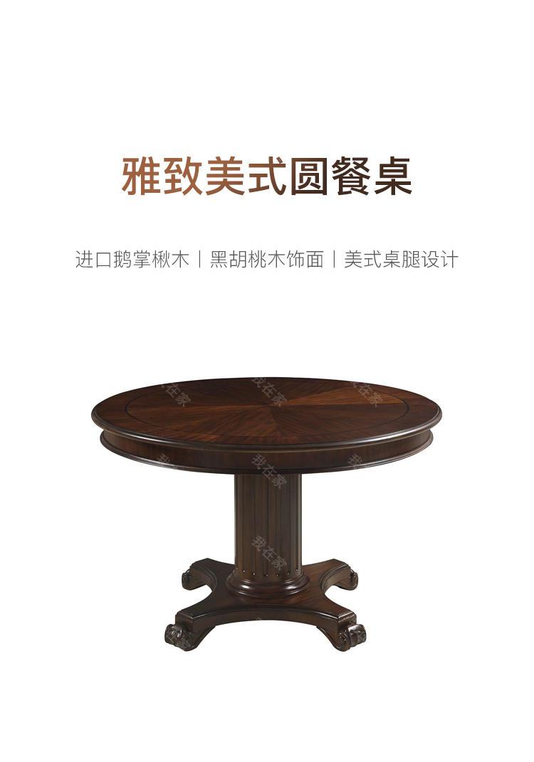 现代美式风格林肯圆餐桌的家具详细介绍