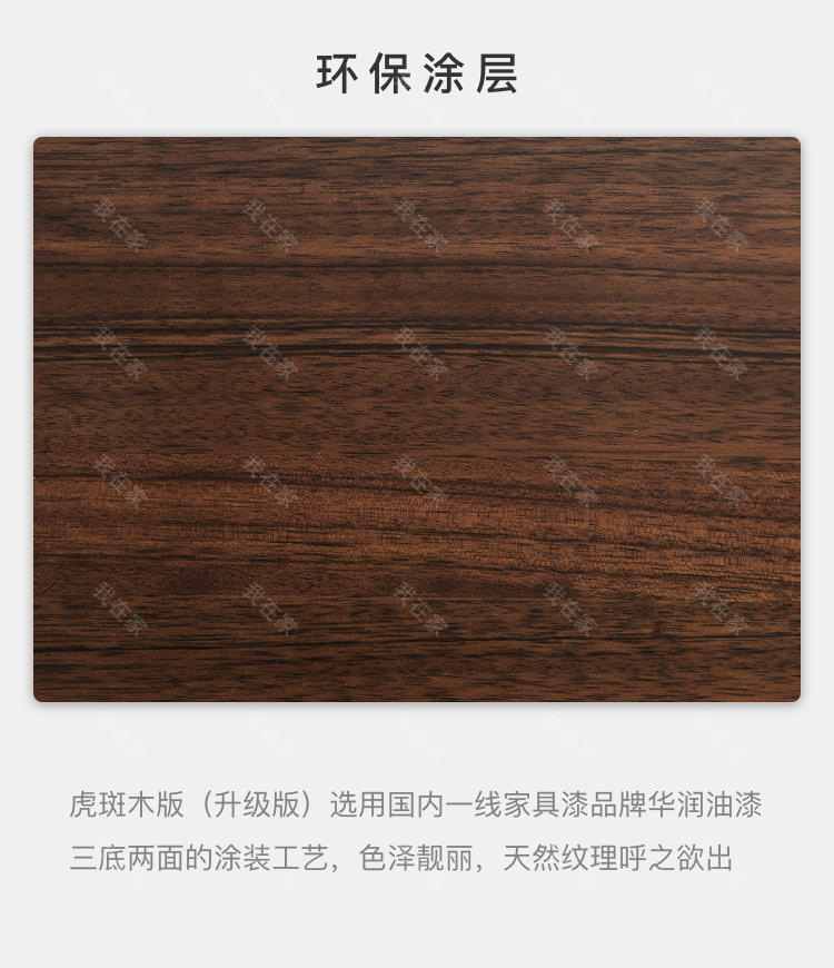 新中式风格西畔餐桌的家具详细介绍