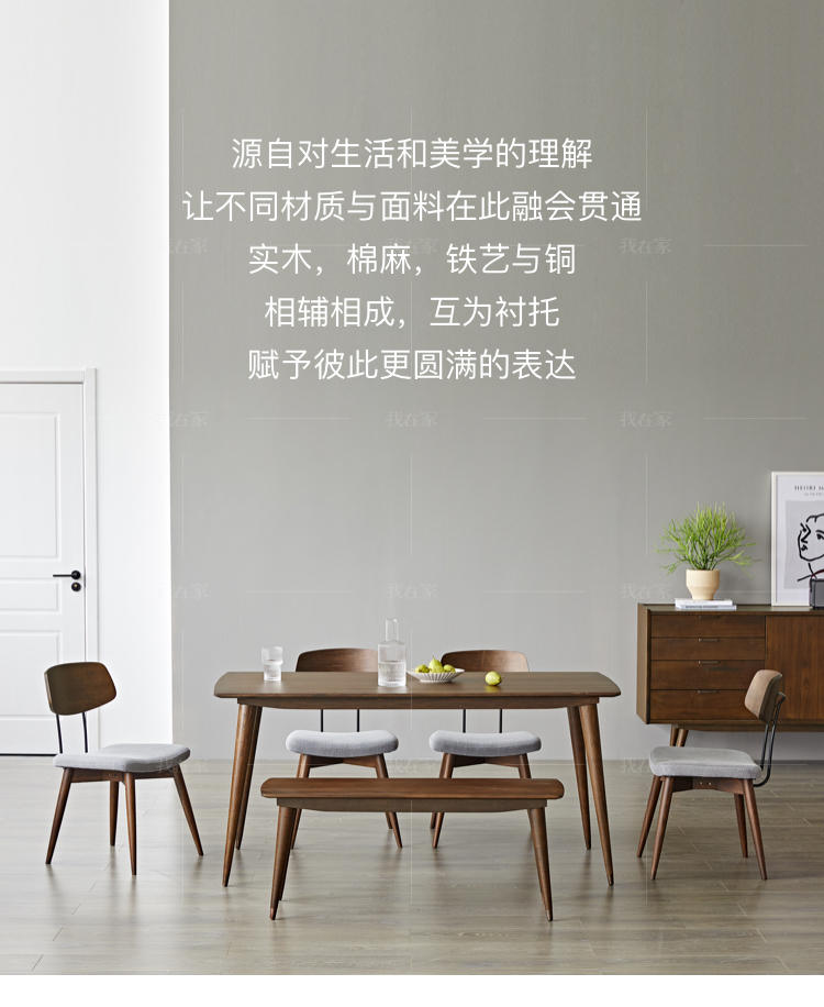 中古风风格卑尔根餐椅的家具详细介绍
