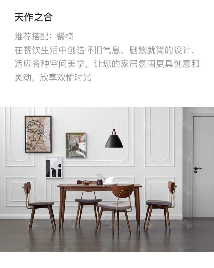 中古风风格马德里餐桌的家具详细介绍