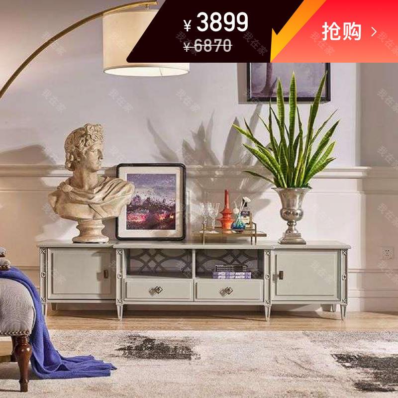 现代美式风格电视柜(样品特惠)