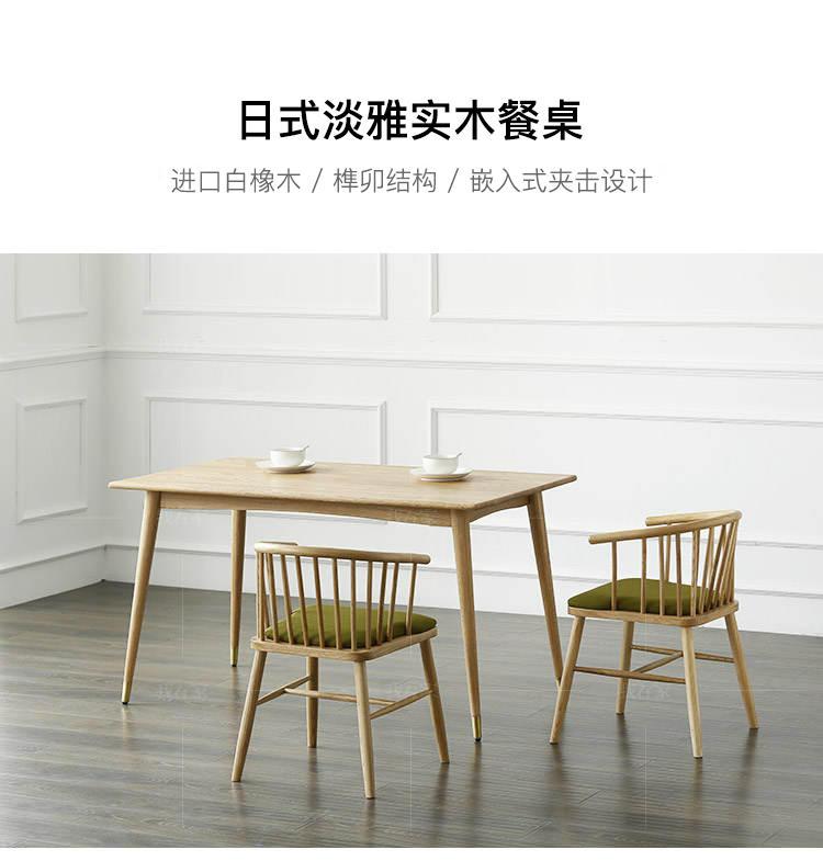原木北欧风格真纪餐桌(样品特惠)的家具详细介绍