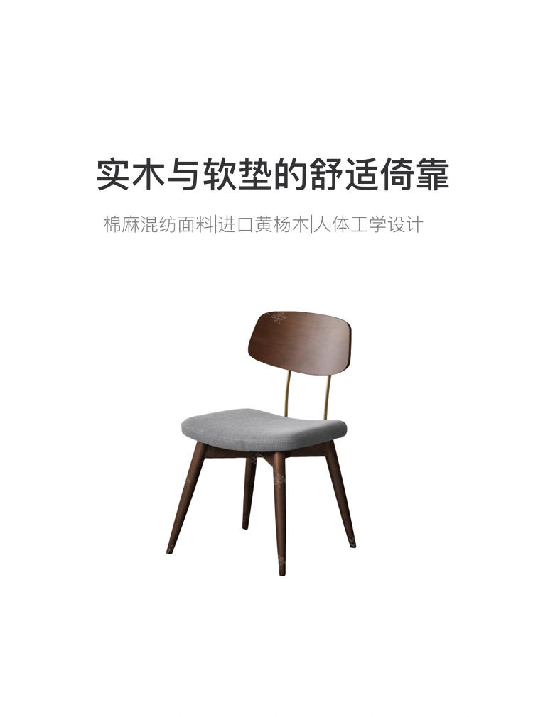 中古风风格德洛斯餐椅的家具详细介绍