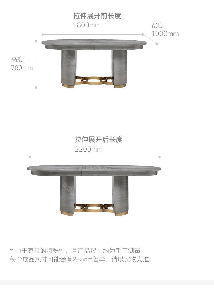轻奢美式风格希尔顿拉伸餐桌的家具详细介绍