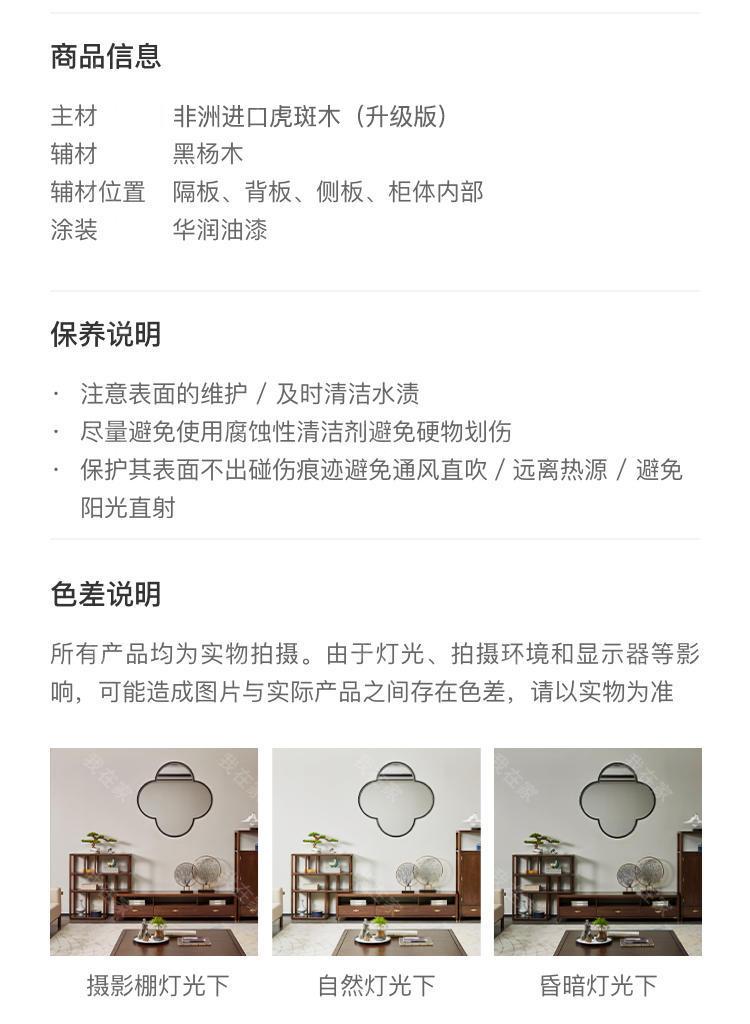 新中式风格水墨组合电视柜的家具详细介绍
