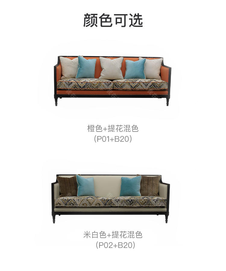 现代美式风格西西里框架沙发的家具详细介绍