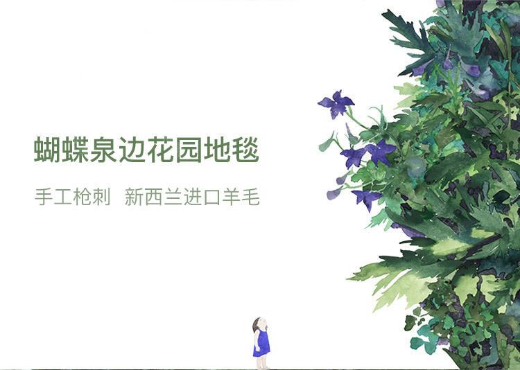 地毯品牌蝴蝶泉边花园地毯的详细介绍
