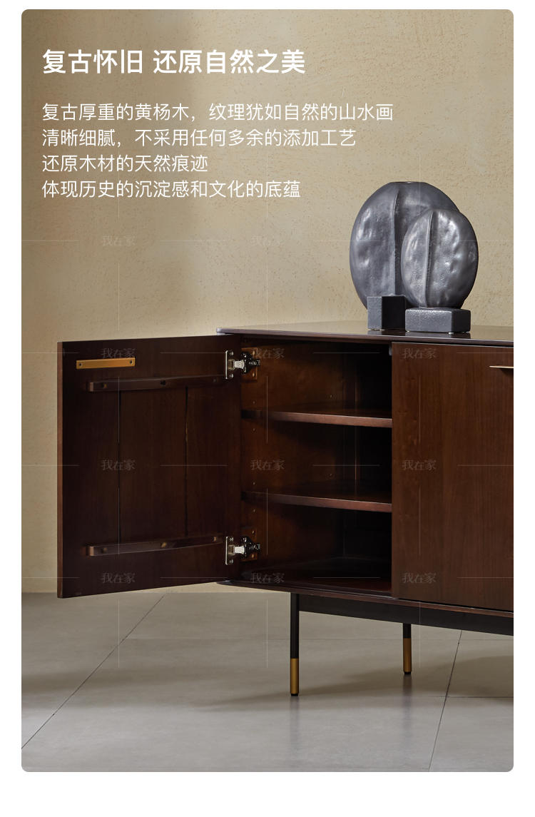 中古风风格斯维登餐边柜的家具详细介绍