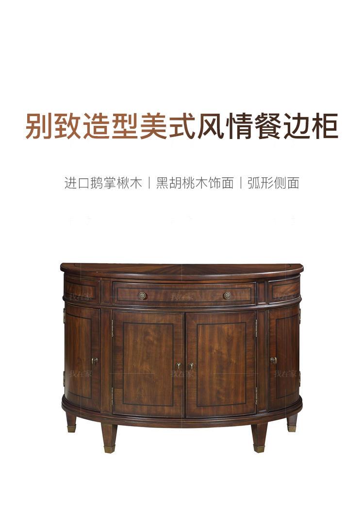 现代美式风格亨利餐边柜C款的家具详细介绍
