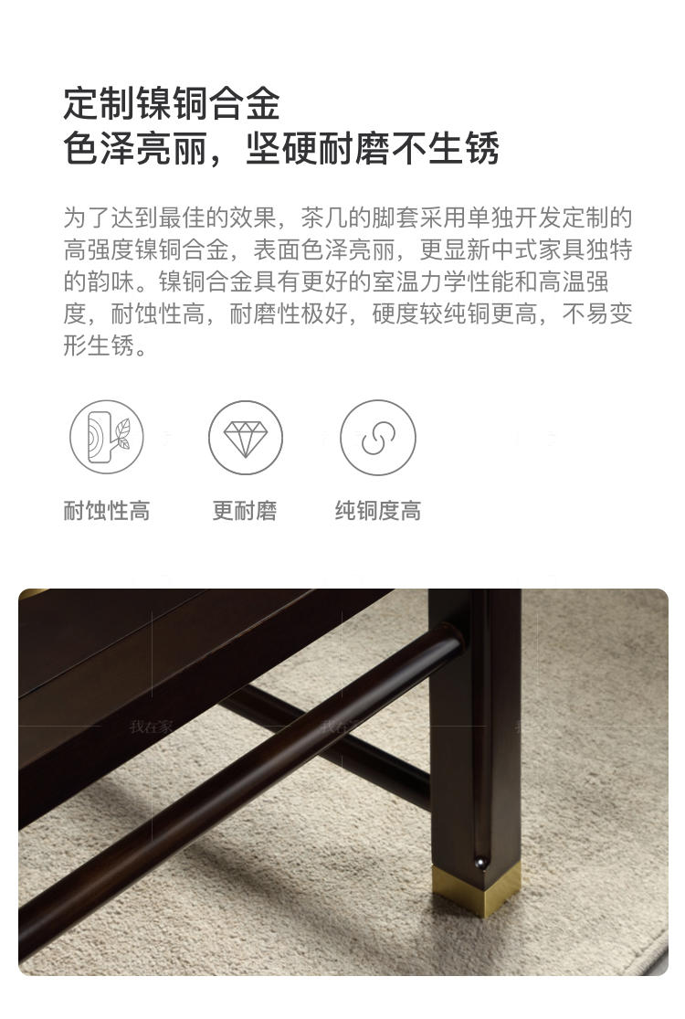 新中式风格同舟茶几的家具详细介绍