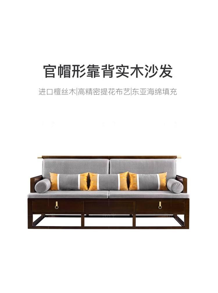 新中式风格同舟沙发的家具详细介绍