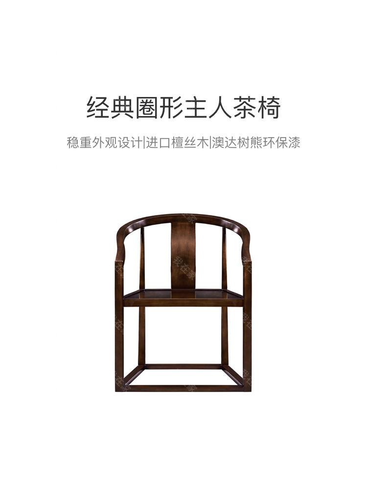 新中式风格疏影茶椅的家具详细介绍