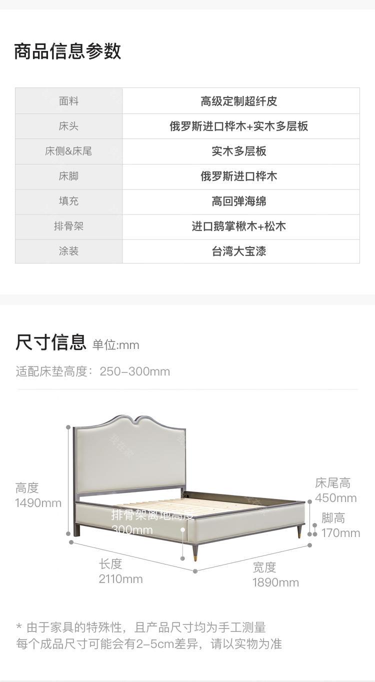 轻奢美式风格杰西卡双人床的家具详细介绍