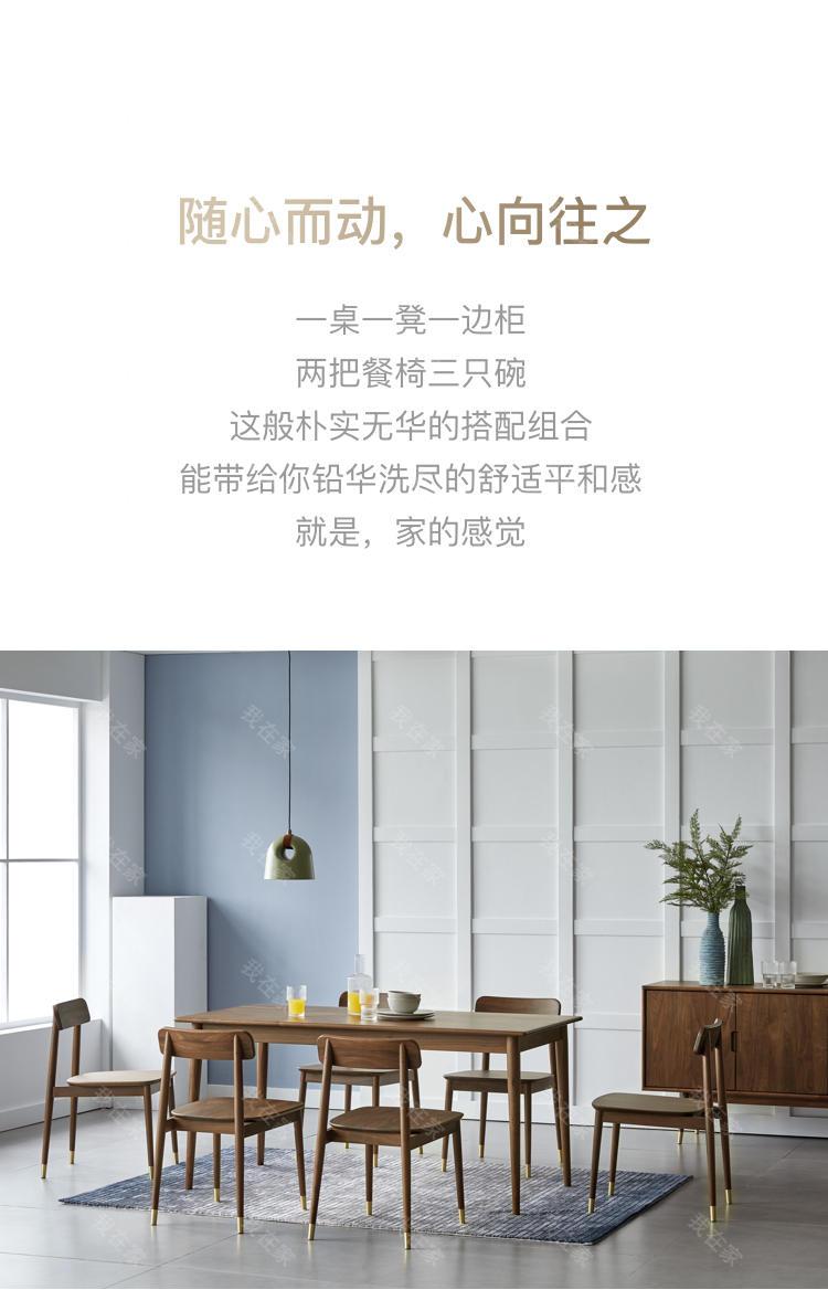 原木北欧风格随心餐桌的家具详细介绍