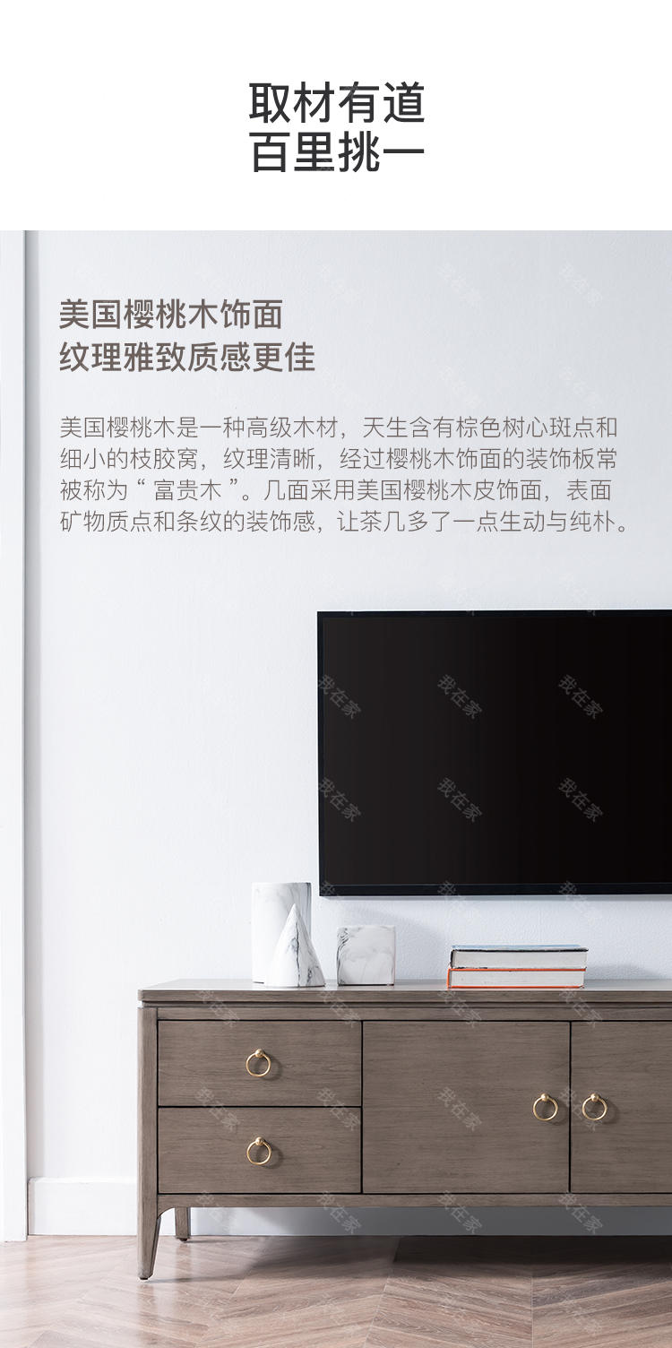 现代美式风格休斯顿电视柜的家具详细介绍