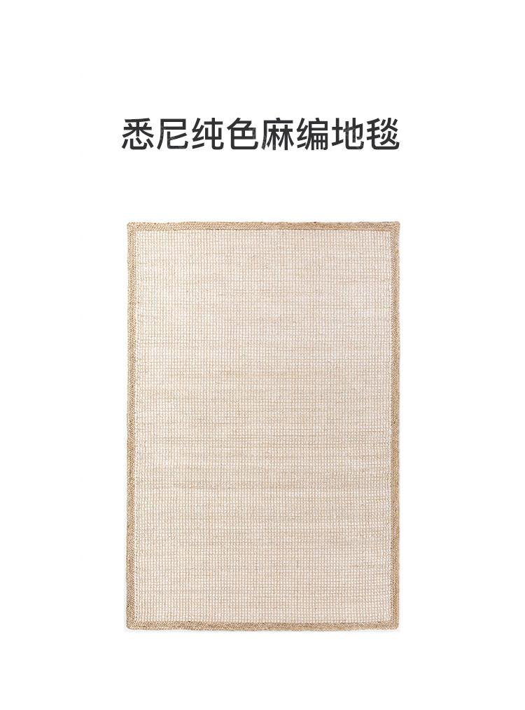 毯言织造品牌悉尼纯色麻编地毯