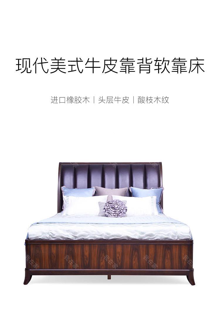 现代美式风格富尔顿软靠床的家具详细介绍