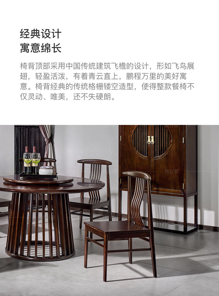 新中式风格似锦餐椅(2把)的家具详细介绍