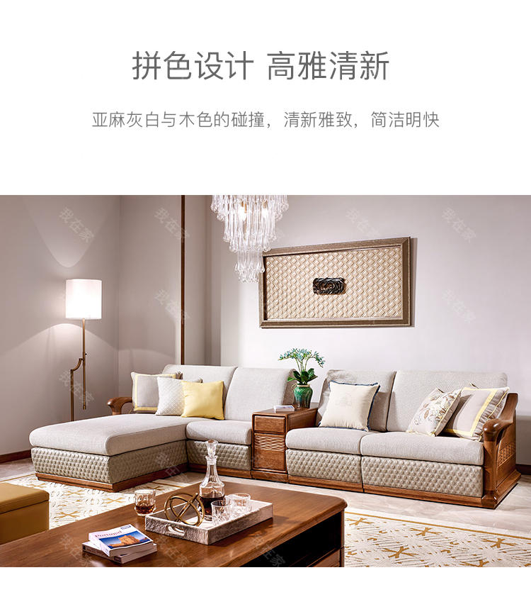 现代实木风格云何沙发的家具详细介绍