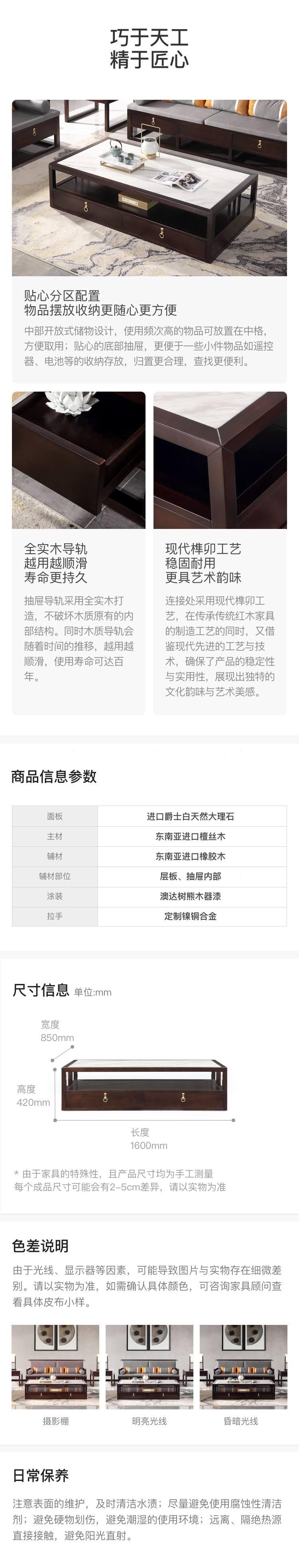 新中式风格似锦茶几的家具详细介绍