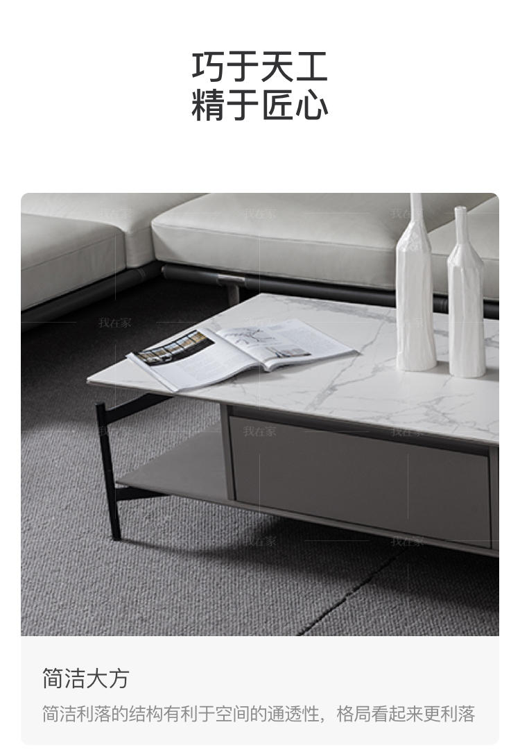 现代简约风格雅斯特茶几的家具详细介绍