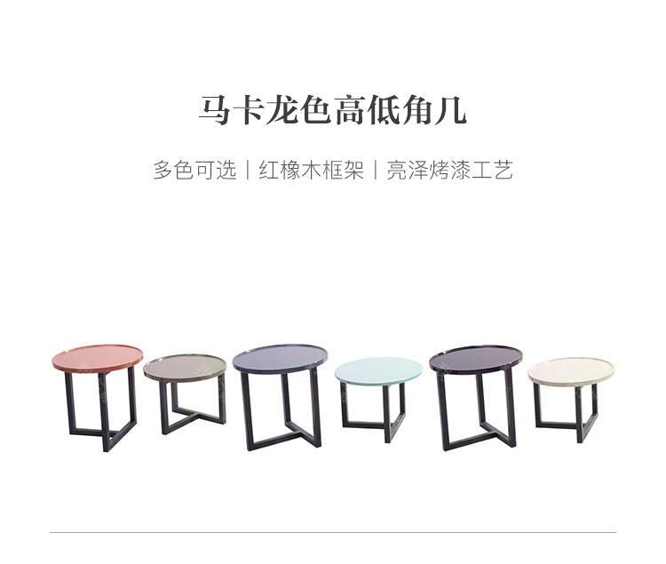意式极简风格马卡龙角几(样品特惠)的家具详细介绍