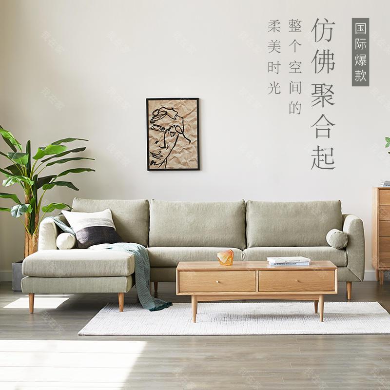 原木北欧风格梵己沙发