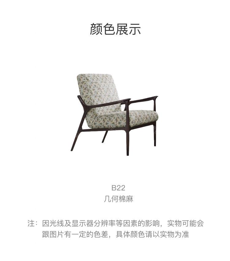 现代美式风格西西里休闲椅的家具详细介绍