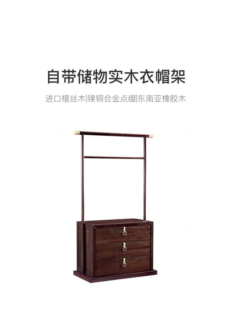 新中式风格似锦衣帽架的家具详细介绍