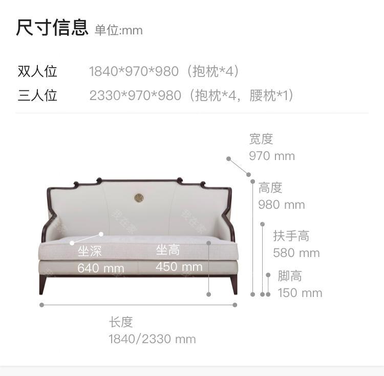 中式轻奢风格颂园沙发的家具详细介绍