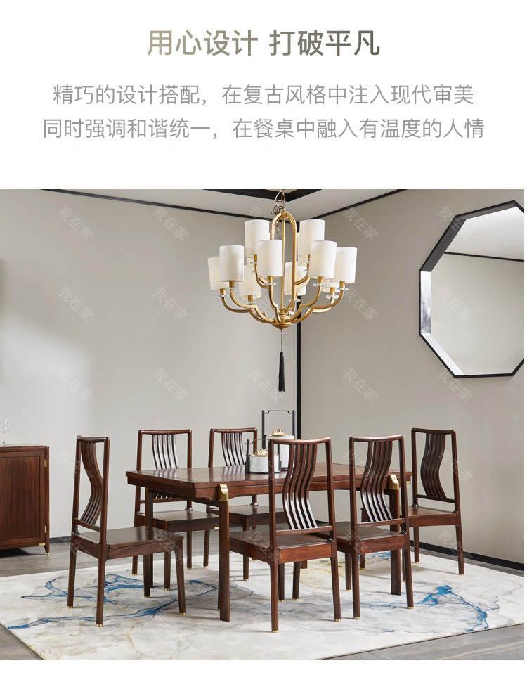 新中式风格晚秋餐桌的家具详细介绍