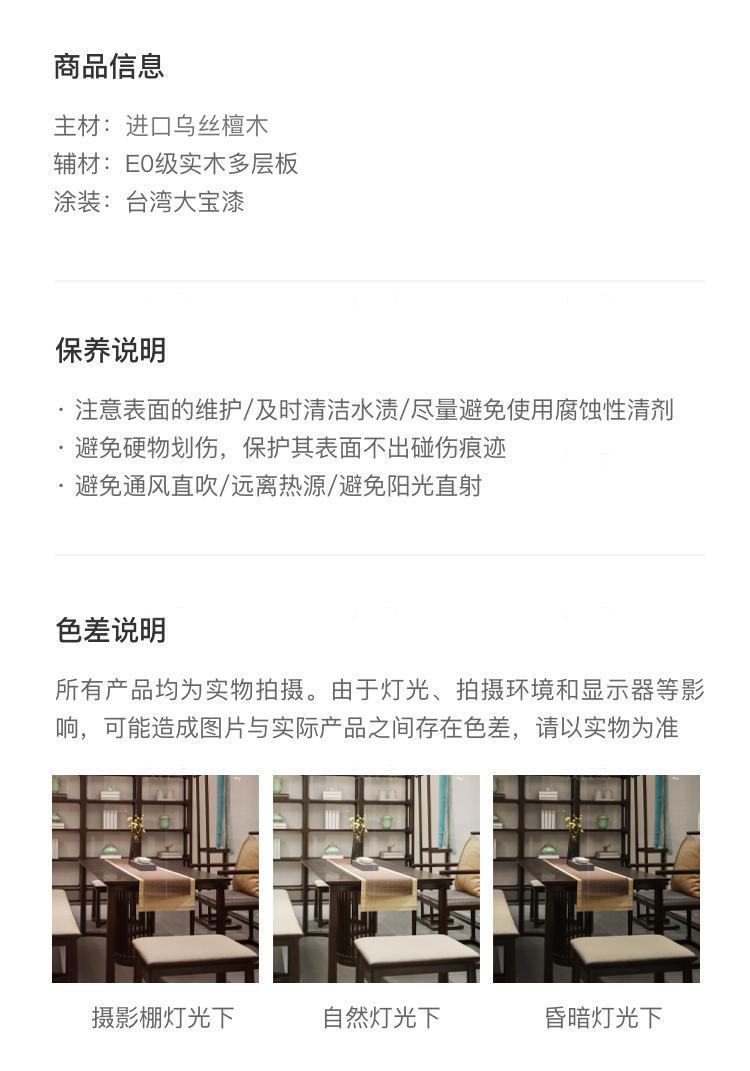 新中式风格云涧茶桌的家具详细介绍
