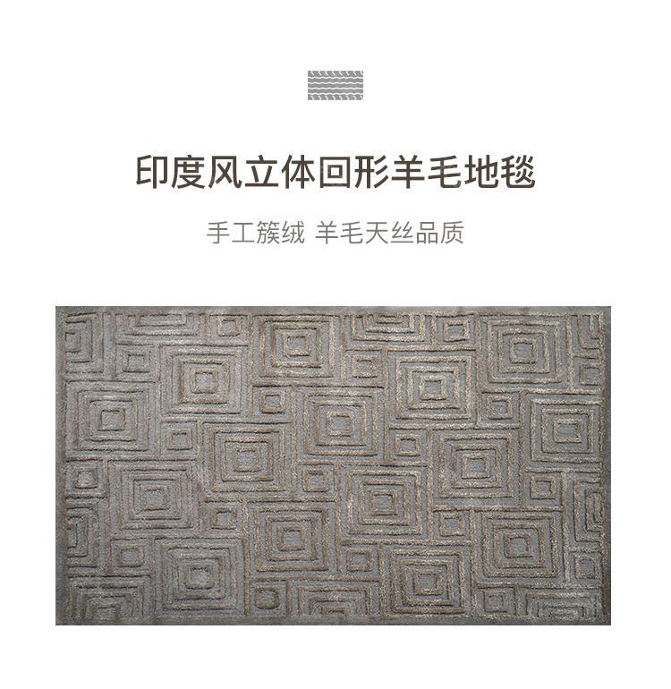 地毯品牌印度风立体回形羊毛地毯的详细介绍