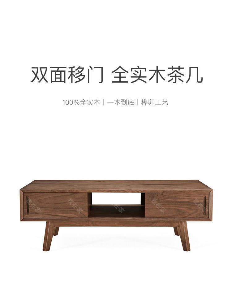 原木北欧风格自得茶几的家具详细介绍