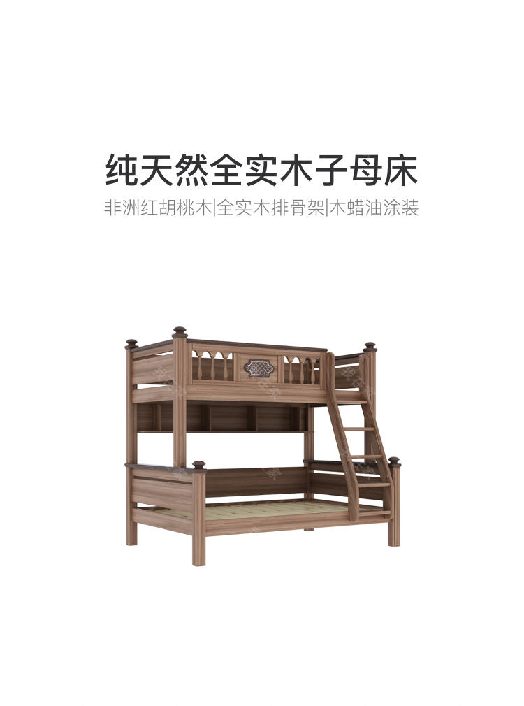 美式儿童风格美式-杰瑞子母床的家具详细介绍