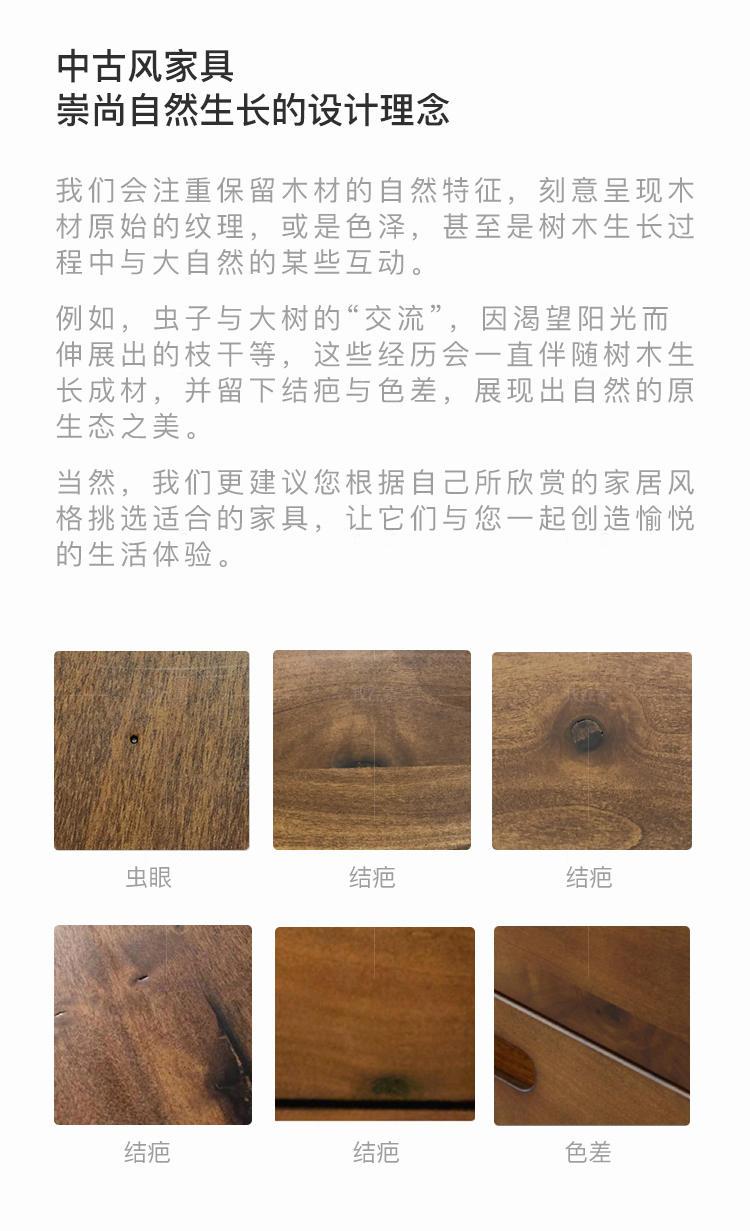 中古风风格尼亚湾床头柜的家具详细介绍