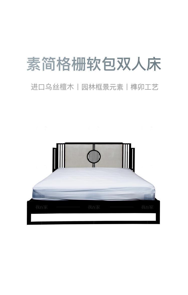 新中式风格云涧双人床的家具详细介绍