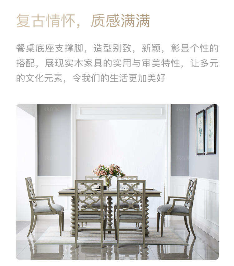 现代美式风格一桌6椅(样品特惠)的家具详细介绍