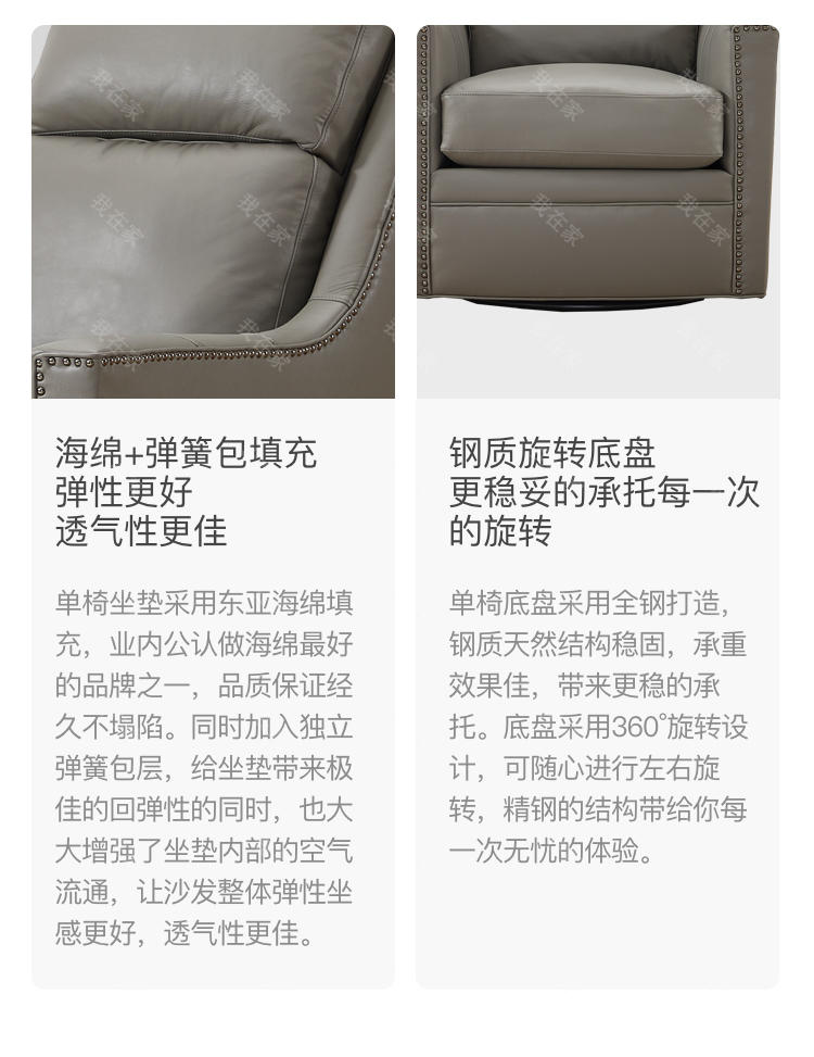 现代美式风格休斯顿真皮转椅的家具详细介绍