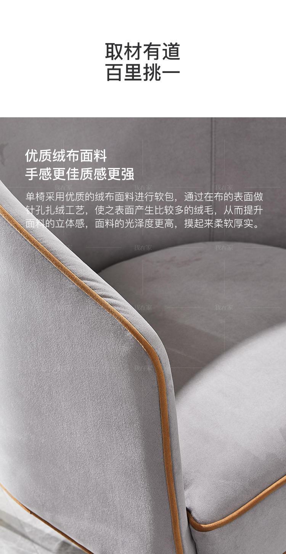 轻奢美式风格芮提休闲椅的家具详细介绍