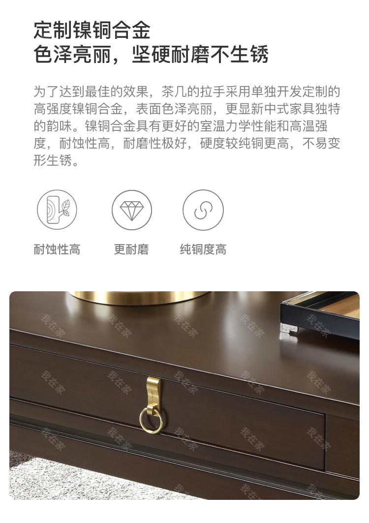 新中式风格云汐茶几的家具详细介绍