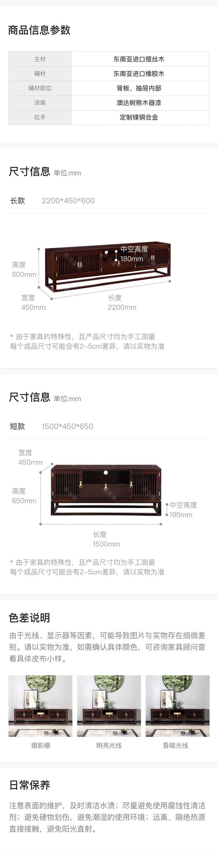 新中式风格疏影电视柜的家具详细介绍