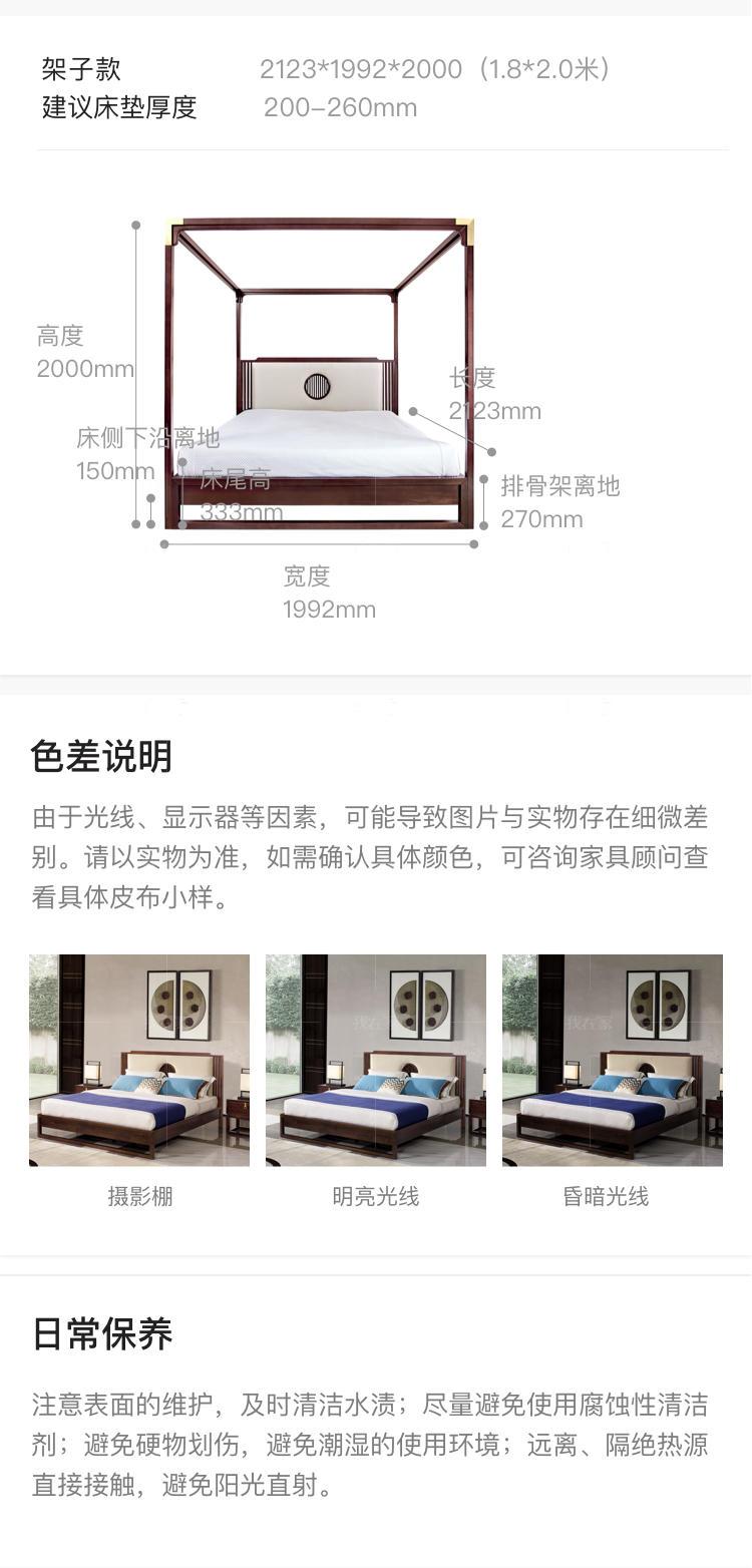 新中式风格秋月双人床的家具详细介绍